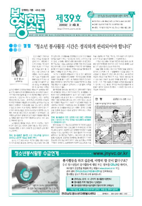 전남청소년활동진흥센터 소식지 39호