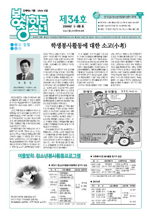 전남청소년활동진흥센터 소식지 34호