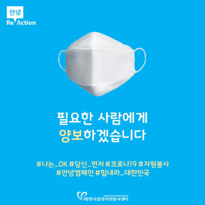 코로나19 착한마스크 캠페인 이미지 : 한국중앙자원봉사센터