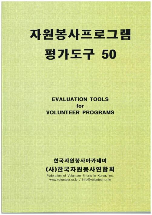 자원봉사 프로그램 평가도구 50
