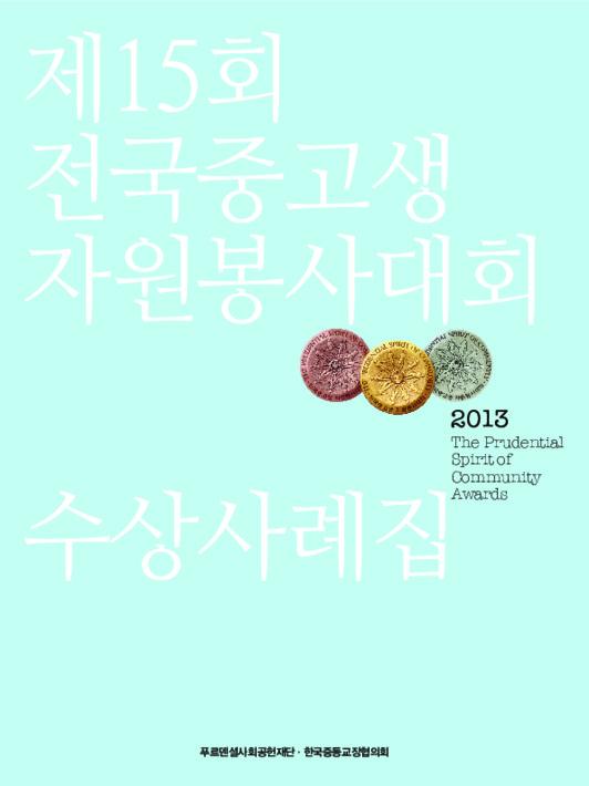 2013 제15회 전국중고생자원봉사대회 수상사례집