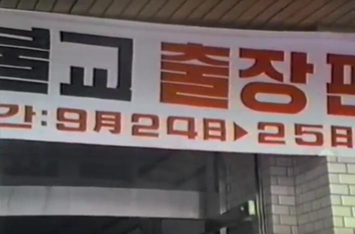원불교 서울교구 봉공회 가을바자 영상