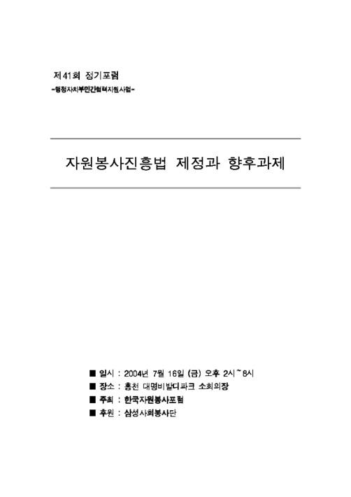 자원봉사 진흥법의 제정과 향후과제