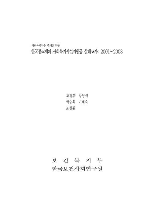 사회복지지출 추계를 위한 한국종교계의 사회복지시설지원금 실태조사: 2001~2003 [요약]