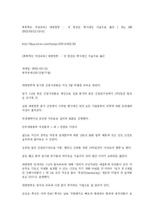 [톡톡튀는 직원교육] 대한항공 ‥ 새 임원은 회사대신 서울大로 출근