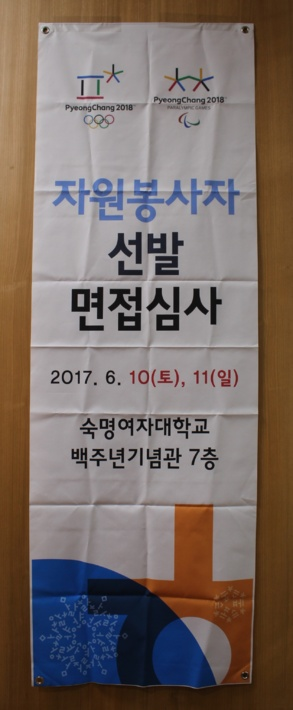 2018 평창 동계올림픽 면접심사 안내 현수막
