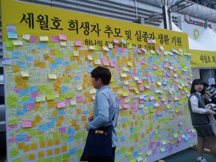 세월호 침몰 참사 관련 자원봉사활동 현장(희생자 추모 및 실종자 생환 기원 메시지)