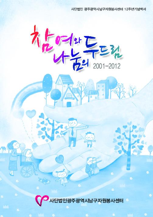 광주광역시남구자원봉사센터 12주년 기념 백서 - 참여와 나눔의 두드림