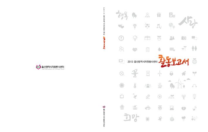 울산광역시 자원봉사센터 2013 활동보고서