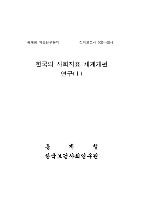 한국의 사회지표 체계개편 연구