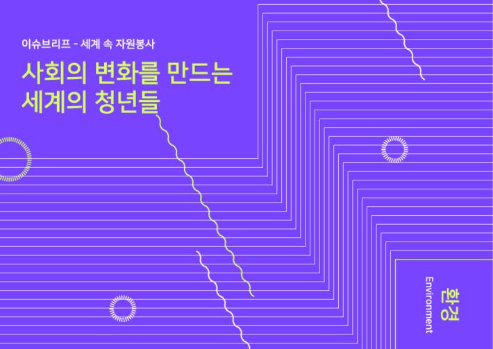 [이슈브리프-세계 속 자원봉사] 환경