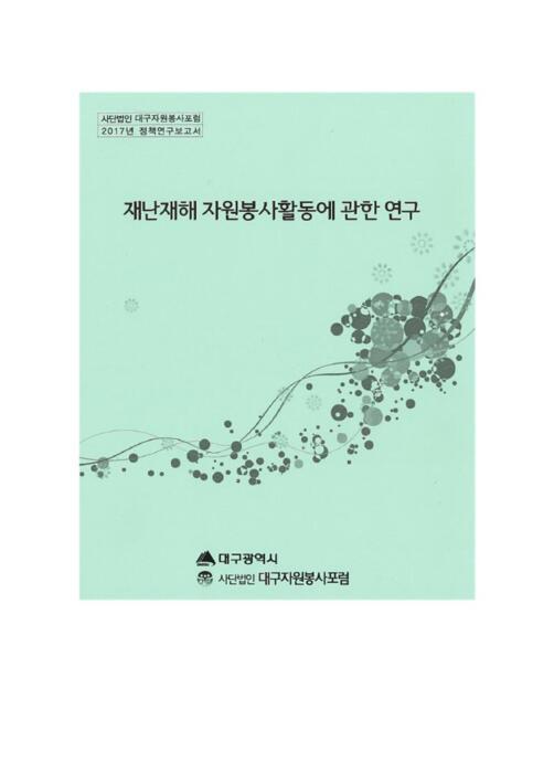 재난재해 자원봉사활동에 관한 연구