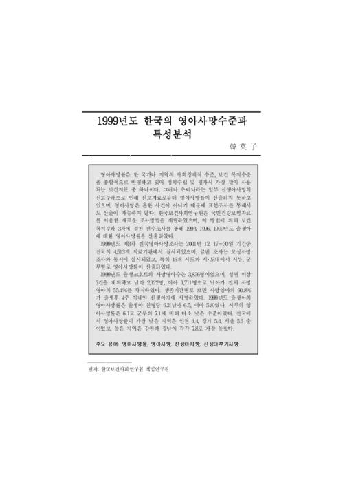 23권 1호 1999년도 한국의 영아사망수준과 특성분석