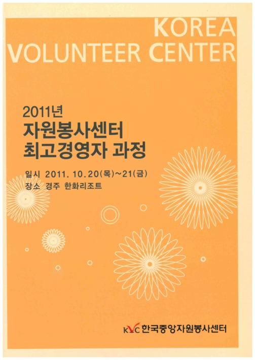 2011년 자원봉사센터 최고경영자 과정