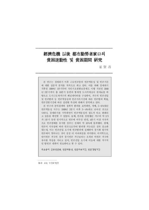 22권 1호 경제위기 이후 도시근로자가구의 빈곤역동석 및 빈곤기간 연구