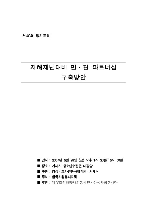 재해재난대비 민ㆍ관 파트너십 구축방안