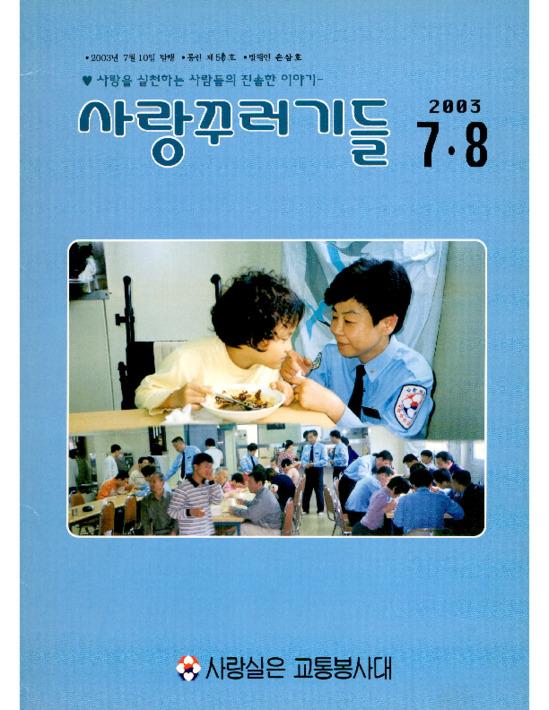 사랑꾸러기들 2003년 7.8월 통권 제51호