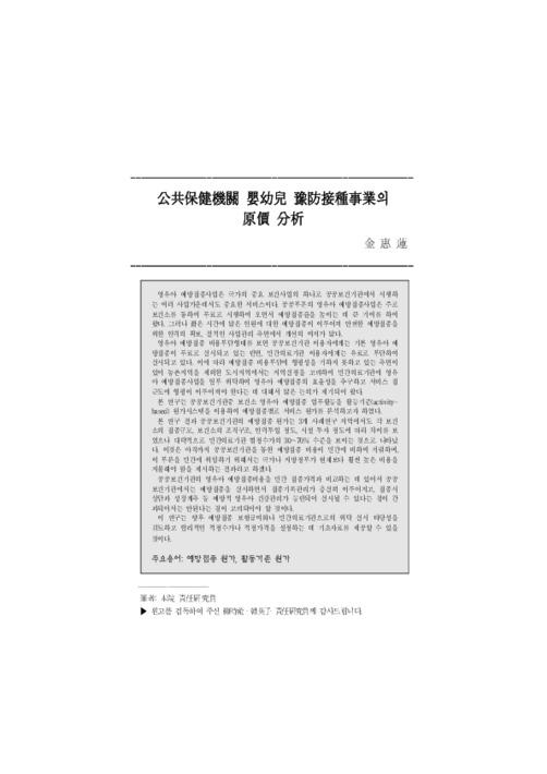 21권 2호 공공보건기관 영유아 예방접종사업의 원가 분석
