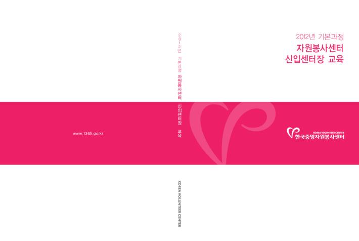 2012년 기본과정 자원봉사센터 신입센터장 교육