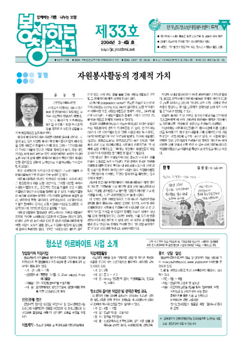전남청소년활동진흥센터 소식지 33호