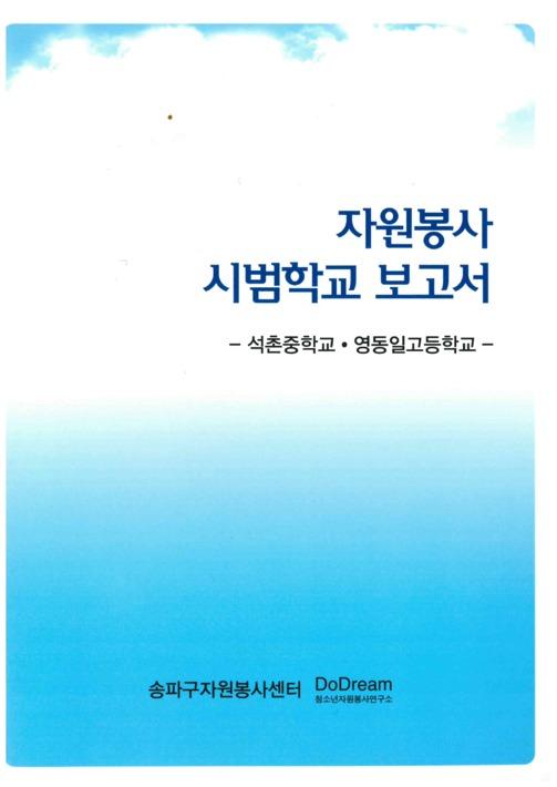 자원봉사 시범학교 보고서 - 석촌중학교·영동일고등학교 -