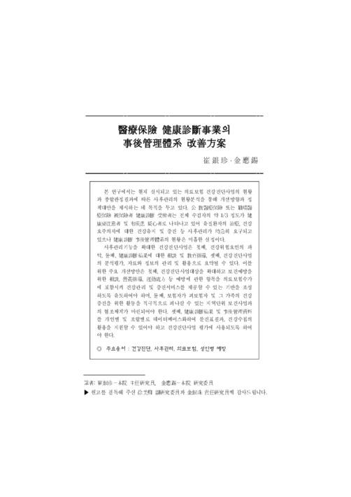 17권 2호 의료보험 건강진단사업의 사후관리체계 개선방안