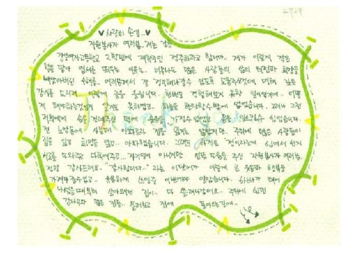 2002 강릉 태풍 루사 자원봉사자에 대한 감사편지