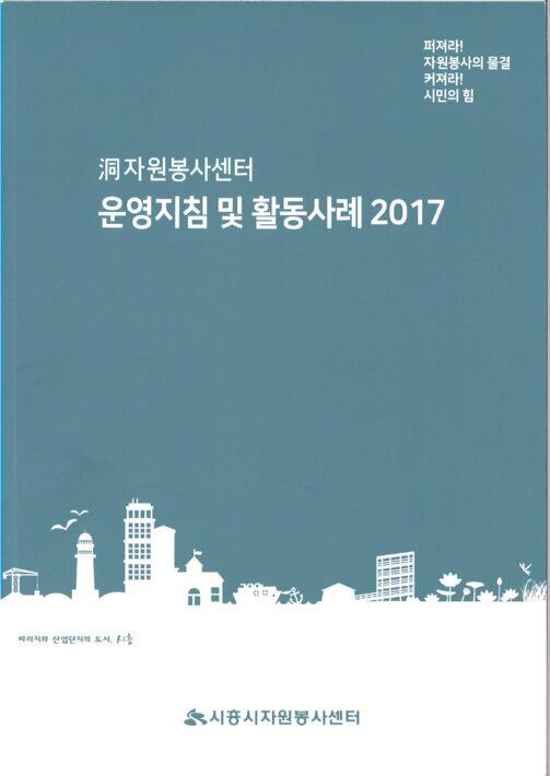 동 자원봉사센터 운영지침 및 활동사례 2017