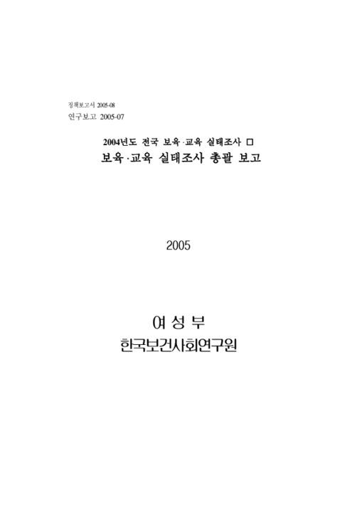 2004년도 전국 보육ㆍ교육 실태조사 5: 보육ㆍ교육 실태조사 총과 보고[요약]