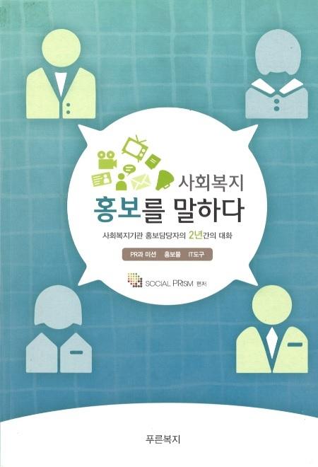 사회복지 홍보를 말하다