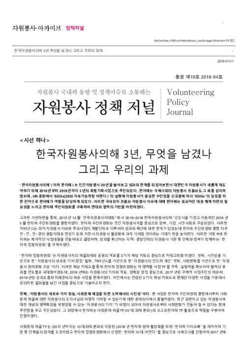 자원봉사 정책저널 통권제10호