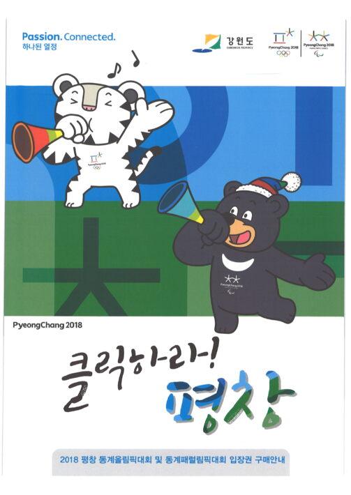2018 평창 동계올림픽 입장권 구매안내 팸플릿