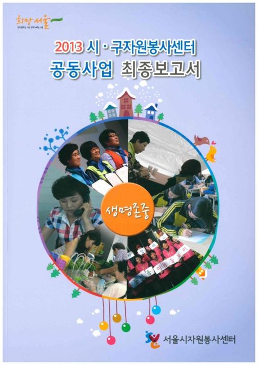 2013 시·구자원봉사센터 공동사업 최종보고서