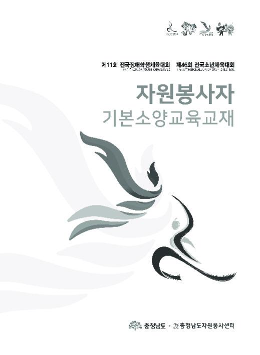 제11회 전국장애학생체육대회 제46회 전국소년체육대회