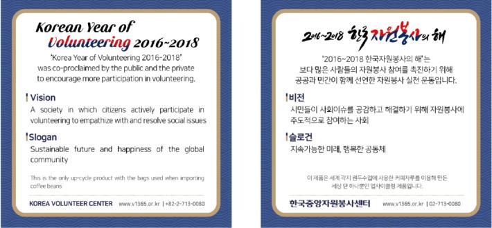 2016~2018 한국자원봉사의 해
