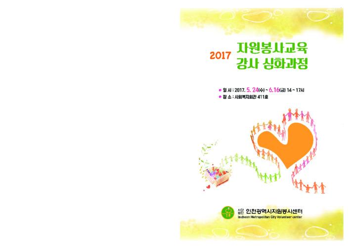 2017 자원봉사교육 강사 심화과정