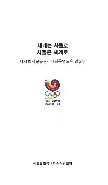 1988년 제24회 서울올림픽대회 자원봉사자 교육교재