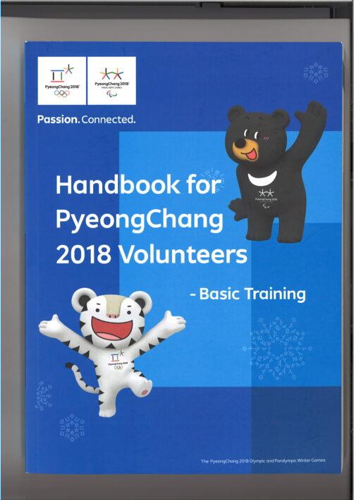 2018 평창 동계올림픽 자원봉사 기본교육 교재(영문판)