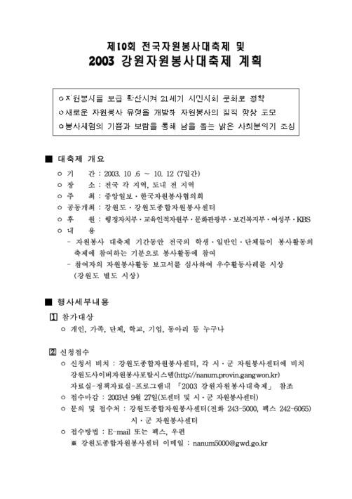 제10회 전국자원봉사대축제 및 2003 강원자원봉사대축제 계획
