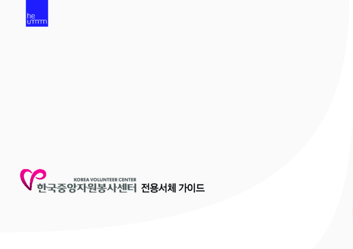 대한민국 자원봉사 전용 서체, 자원봉사 안녕체 Light (가이드북 포함)