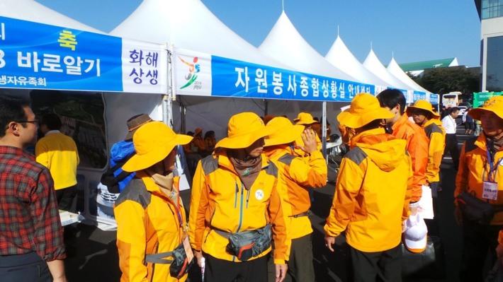 제95회 전국체육대회 자원봉사 활동(자원봉사안내센터)