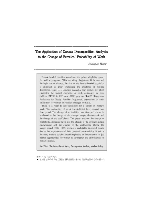 21권 2호 The Application of Oaxaca Decomposition Analysis to