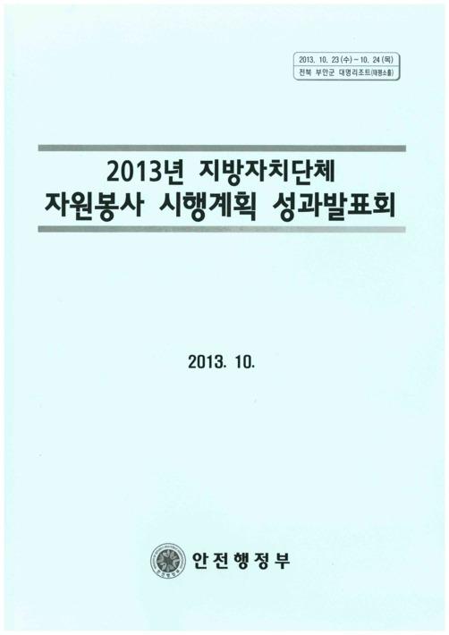2013년 지방자치단체 자원봉사 시행계획 성과발표회