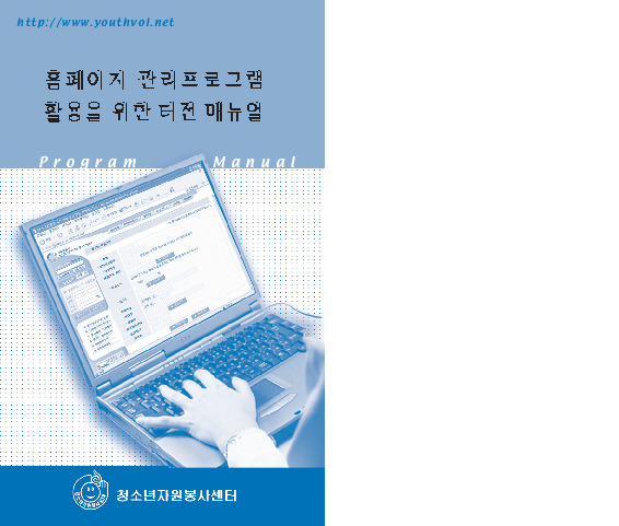CS프로그램 활용을 위한 터전 매뉴얼