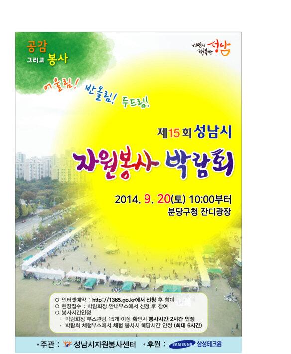 2014 제15회 성남시자원봉사박람회 포스터