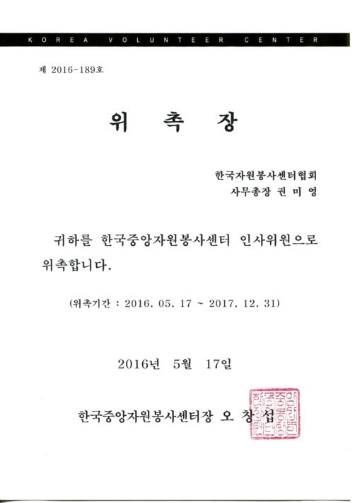 한국중앙자원봉사센터 인사위원 위촉장