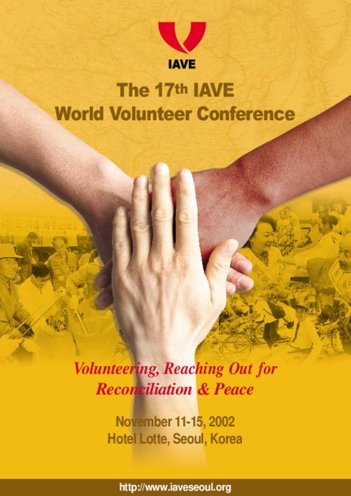 제17차 IAVE 세계자원봉사대회 자료집