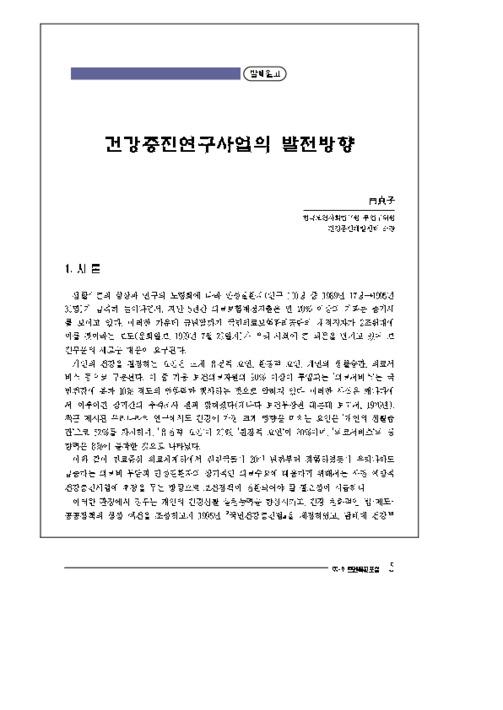 보건복지포럼-09월(통권 제 36호)건강증진연구사업의 발전방향