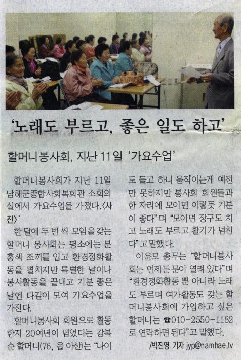 할머니봉사회 사진첩_20110411 기사