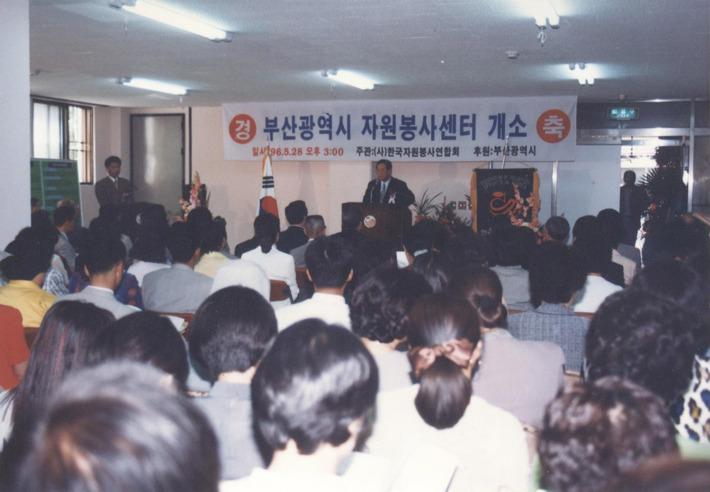 부산광역시자원봉사센터 개소식